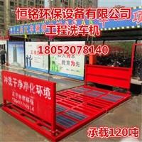 连云港建筑工程车辆洗轮机做法详图请选恒铭