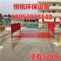 连云港建筑工程车辆洗轮机做法请选恒铭