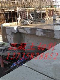 混凝土切割建筑结构改造无损拆除