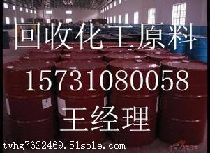 高价回收化工原料