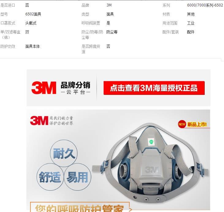 劳保用品批发 3M 6502 硅胶半面型防护面罩