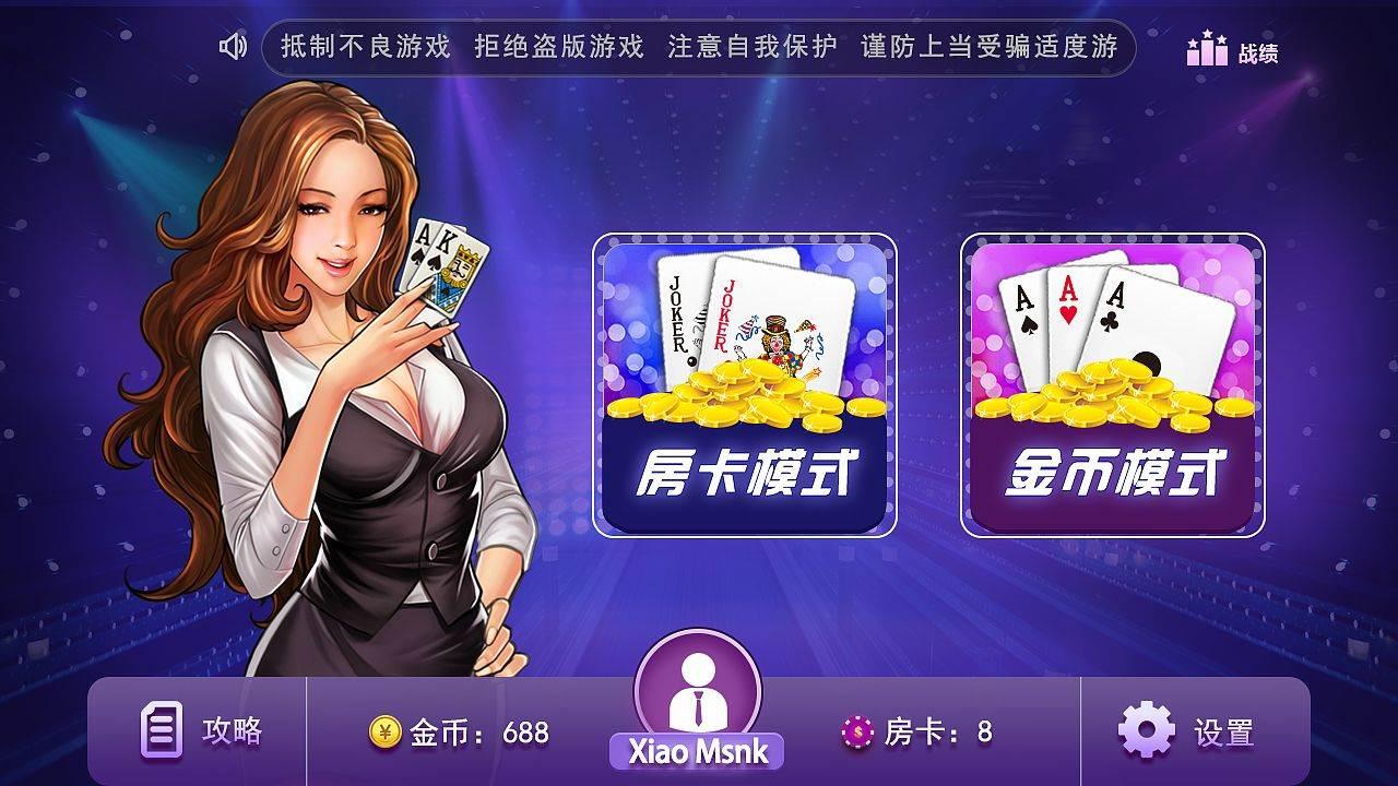 2018年手机棋牌游戏开发市场如何