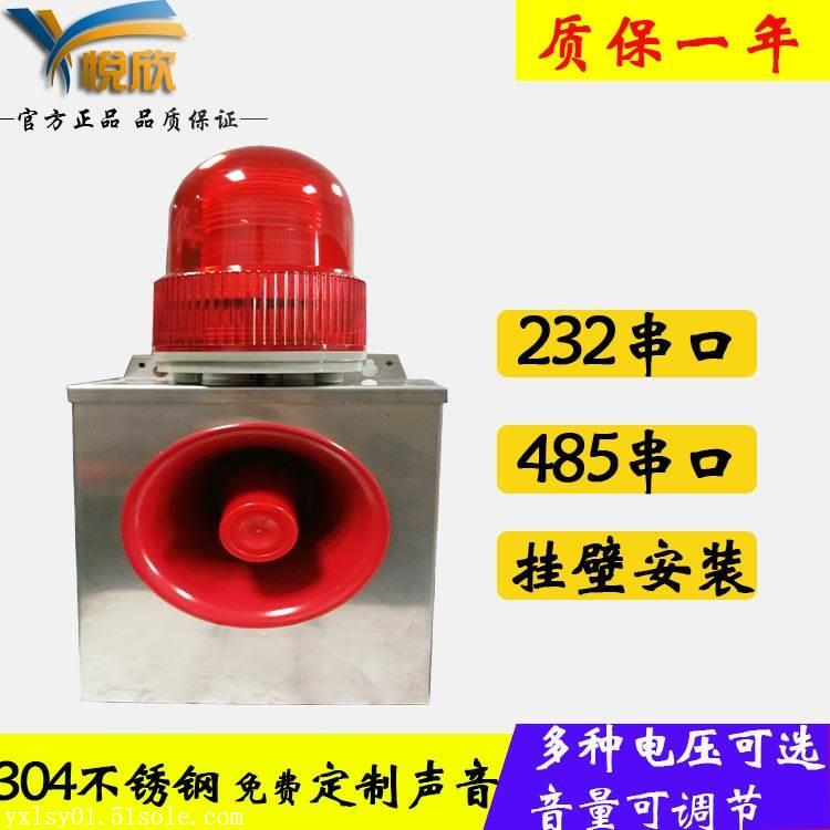 声光报警器 24v12v工业安防220v遥控触发报警 防雨水可定制语音