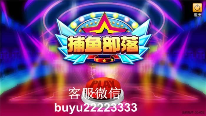 广州手机捕鱼游戏下载