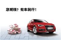 深圳汽车抵押贷款利率
