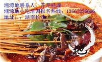 长沙哪里有学钵钵鸡的做法/(1对1)