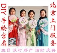 北京手绘宫扇diy动手工画扇面 圆扇绘制 中国传统文化活动暖场