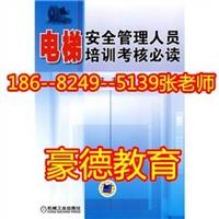 深圳市考试电梯安全管理人员证报考的时间是什么时候