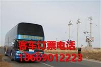 欢迎乘坐昆明到绍兴县大巴车票查询