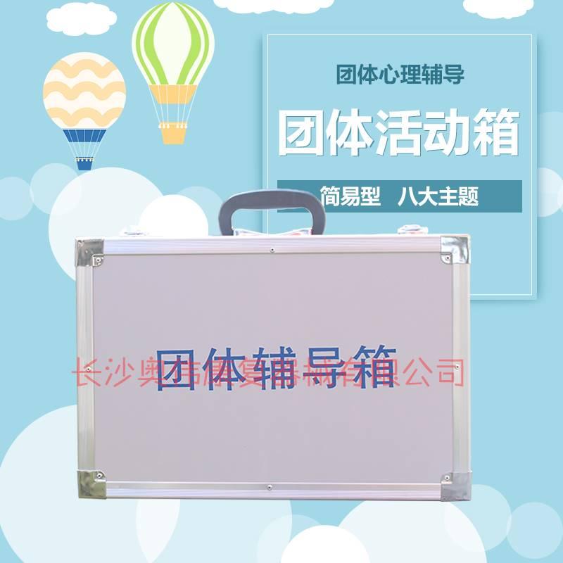 适合学校使用的团体活动箱包括简易型和团体箱