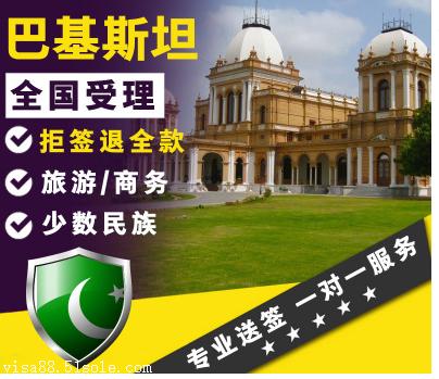 杭州日本旅游签证办理流程