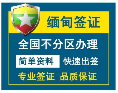 缅甸办理日本旅游签证