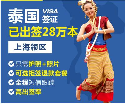 泰国日本旅游签证办理流程