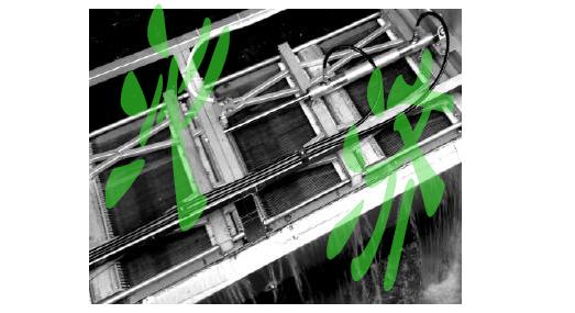 HCG水力自洁格栅