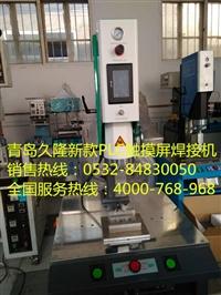 供应山东JL-3200W超声波焊接机