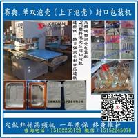 专业品质 生产高频PVC吸塑泡壳包装封口机,泡罩热合压边机厂家