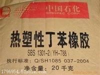 回收染料 回收sbs丁苯橡胶颗粒