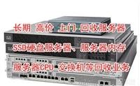 广州服务器回收,专业高价回收公司