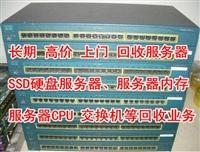 二手杭州服务器回收sas硬盘回收