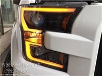 福特F150西安改灯升级换大灯总成氙气大灯