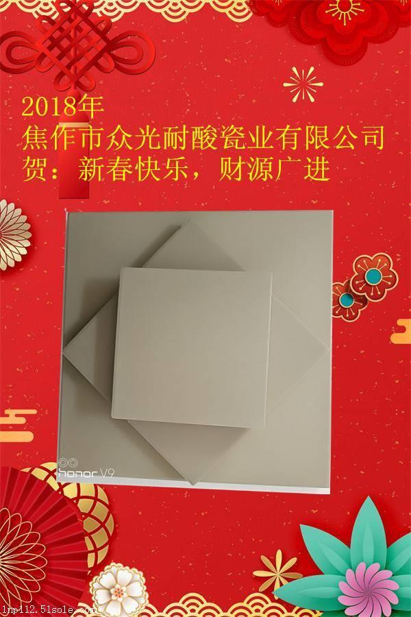 耐酸瓷板又称耐酸板众光瓷业专业生产