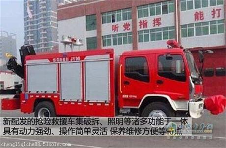 五十铃抢险救援消防车厂家直销
