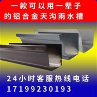 杭州彩铝落水系统,K型铝合金天沟