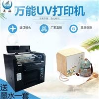 北方包装盒打印机 万能UV数码打印机 酒盒礼盒茶叶包装盒打印机