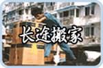 上海到桃源搬家公司快捷方便