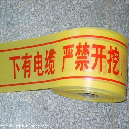 定做通信光缆警示带 自来水管道警示带 多种规格