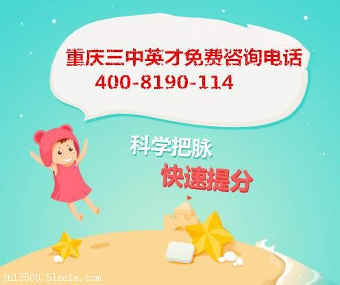 重庆哪里有高考寒假冲刺班高三英语数学补课价格多少