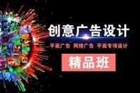 上海平面设计培训,排版培训