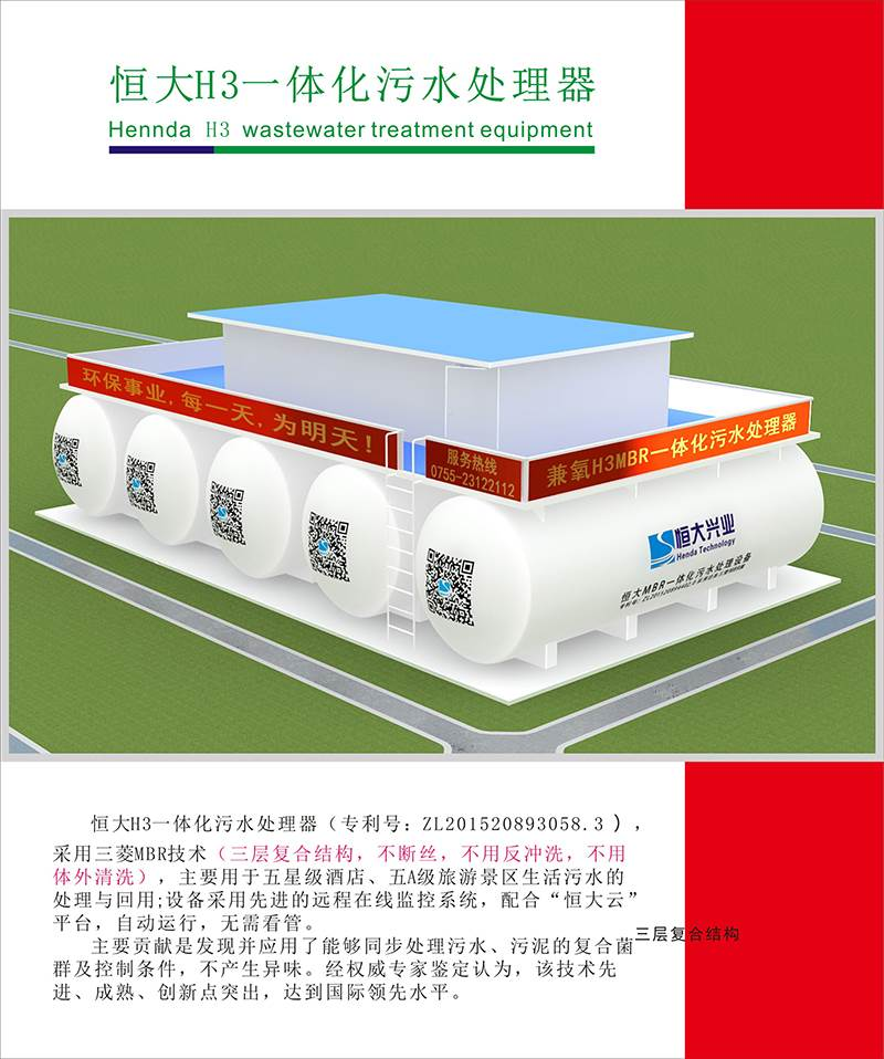 市政废水处理设备三菱H3MBR一体化污水处理设备H3MBR-100H日处理