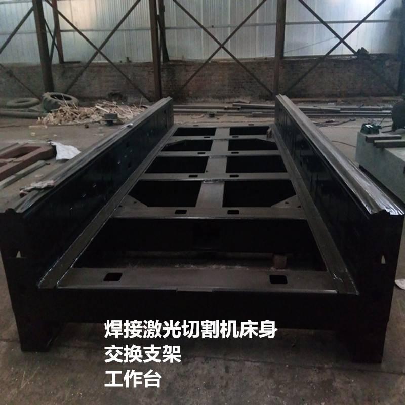 定做激光切割机床身 焊接加工激光切割机床身 焊接床身-永安机械