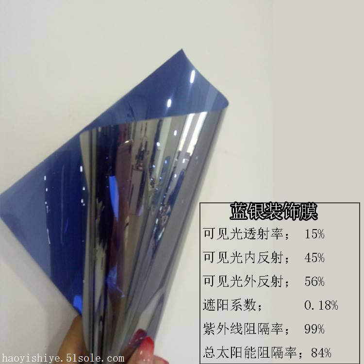 宁波装饰膜/蓝银绿银膜/玻璃反光安全膜/际光茶银膜价格实惠