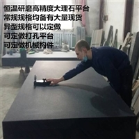 河北大理石平台生产厂家 专业定做高精度大理石拼接平台