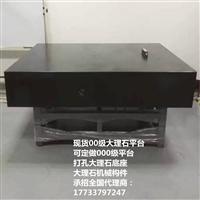 大理石平台打孔大理石平板生产厂