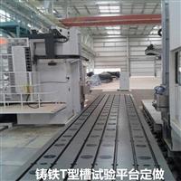 定做大型T型槽铸铁平台 大型拼接铸铁T型槽工作台-永安很专业