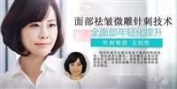 5月21日北京面部祛皱微雕针刺技术解决损美性问题培训