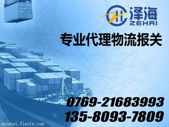 代理ABS再生塑胶粒进口清关公司,泽海东莞最专注塑胶粒报关公司