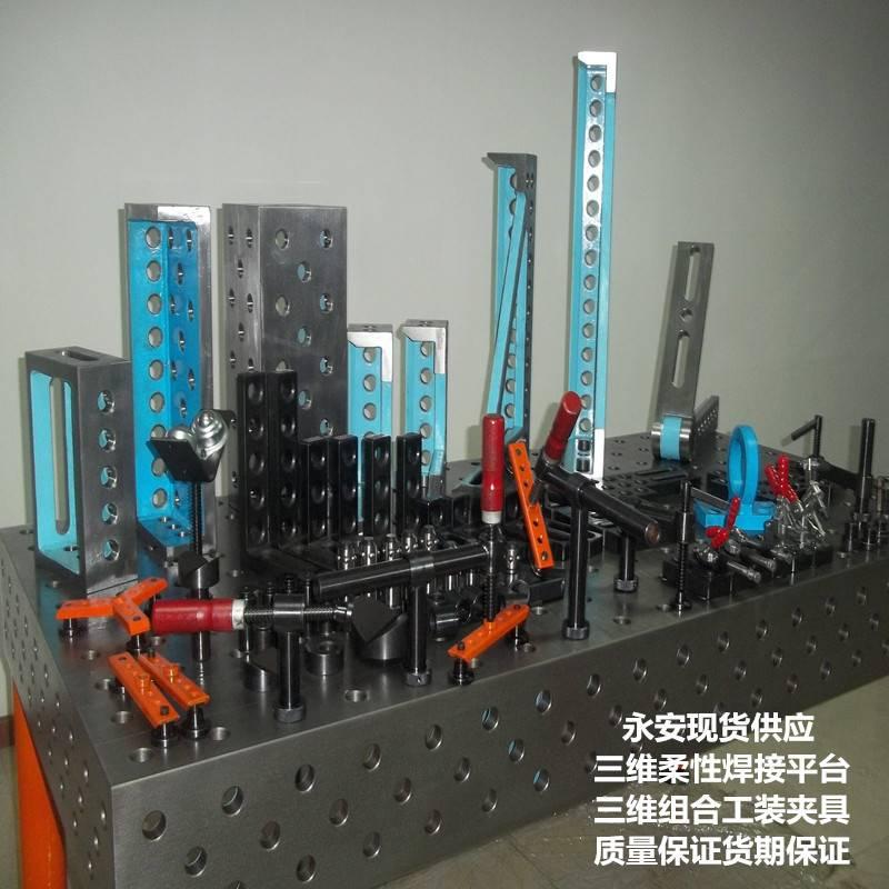 三维柔性焊接工装夹具河生产企业