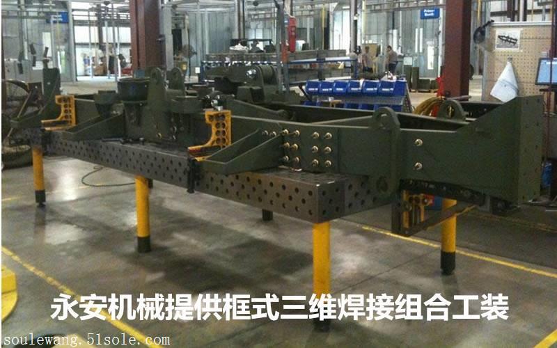 焊接平台 三维焊接平台 二维焊接平台 机器人焊接平台