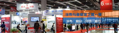 APFE2018 第十四届上海胶粘带、保护膜及光学膜展