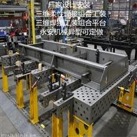 三维柔性组合夹具\柔性化焊接工装-厂家直销
