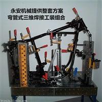 三维柔性焊接平台厂家直销械