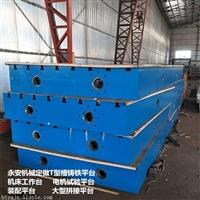 定做T型槽铸铁平台-永安机械设计安装铸铁T型槽平板厂家