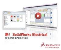 生信科技提供正版SOLIDWORKS软件/solidworks课程培训