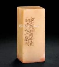 寿山石章料现在价值多少