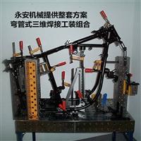 异型三维柔性焊接平台加工定做