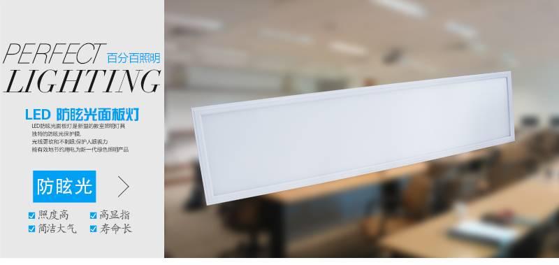 防眩LED面板灯,高光效节能筒灯制造厂,百分百照明